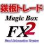 マジックボックスFX2-検証・鉄板トレード