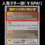 プライスアクションJAPAN_¥SPA!_エンスパ掲載