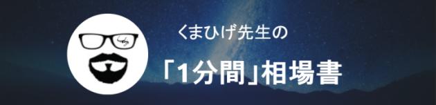 プライスアクションJAPAN-くまひげ先生の1分間相場書