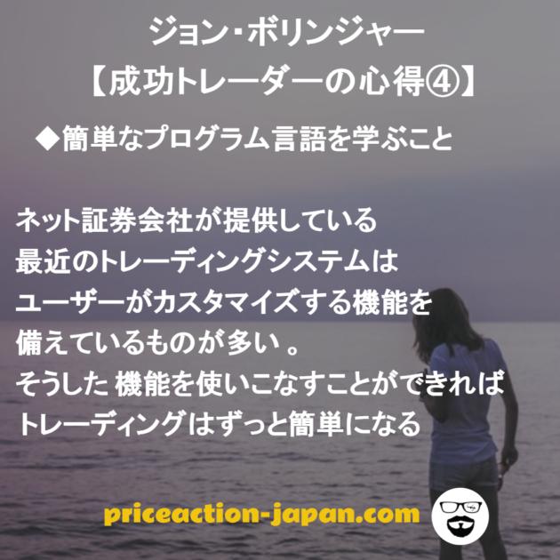 ボリンジャー_成功トレーダー8つの心得_プライスアクションJAPAN