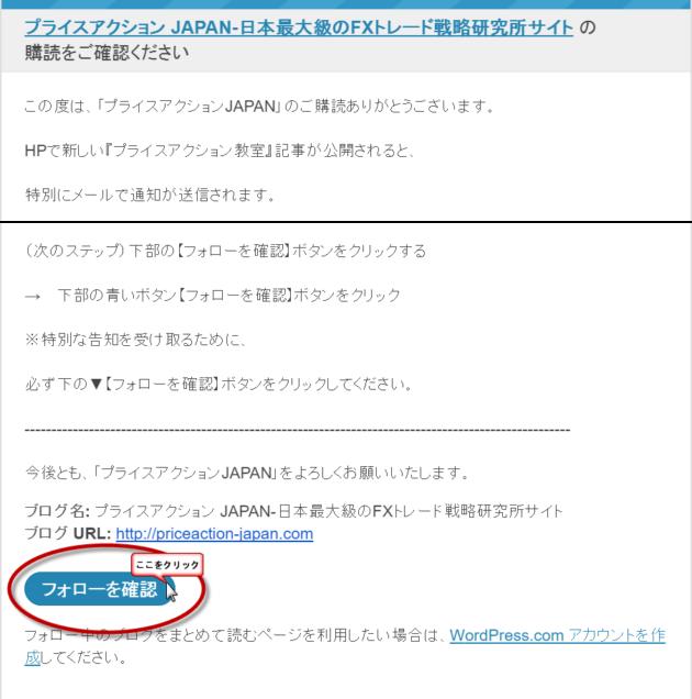 プライスアクションJAPAN_購読申込確認