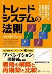 トレードシステムの法則_Keith Fitschen - Building Reliable Trading Systems