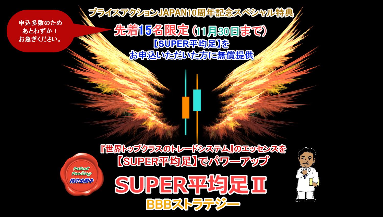 SUPER平均足2_くまひげ先生のプライスアクションJAPAN