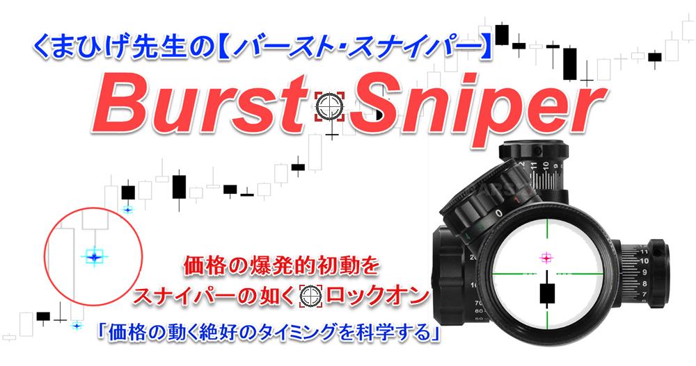 【先着20名◆緊急!招待制公開】バースト・スナイパー / Burst-Sniper ™-くまひげプライベート・インディケーター/提供停止中